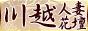川越人妻花壇