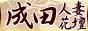 成田人妻花壇